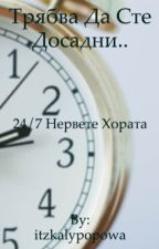 24/7 Нервете Хората by itzkalypopowa