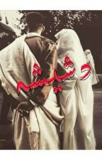 الليبين اياماتهم حرف by BoshraMohammed