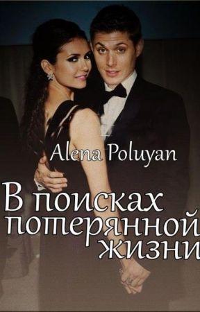 В поисках потерянной жизни by alena_poluyan