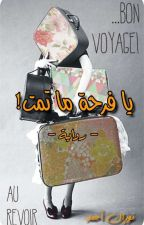يا فرحة ما تمت  by 1234nouran