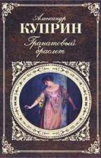 Гранатовый браслет. А.И.Куприн by kukinzazaa