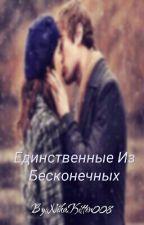 Единственные Из Бесконечных by NikaKitten008
