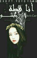 ..|| انا قطةة اكسو||.. by Maine_Yoon