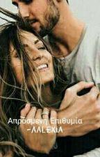 ΑΠΡΟΣΜΕΝΗ ΕΠΙΘΥΜΙΑ by -aalexia