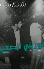 حوريتى الصغيره by MonyAhmed640