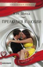 ПРЕЛЮДИЯ ЛЮБВИ by AbSiAb