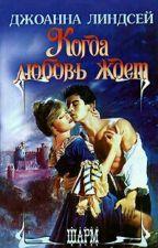 Когда любовь ждет, Линдсей Джоанна by AleksandraRomanovaa