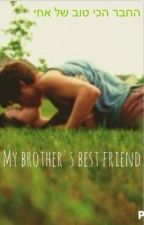 החבר הכי טוב של אחי by hadara98