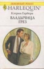 ВЛАДЫЧИЦА ГРЕЗ by AbSiAb