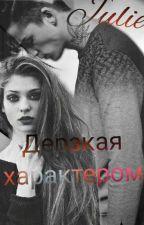 Дерзкая характером by UliaSannikova01