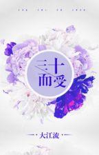 Tam thập nhi thụ - Đại Giang Lưu by xavienconvert
