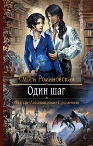 Один шаг (Автор книги - Ольга Романовская)