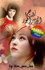 زوج الإمبراطور | Xiuchen by kim_yun_lee