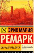 Черный обелиск - Эрих Мария Ремарк by Belfeek