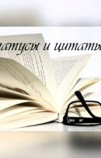 Цитаты by _kri_sti_na_