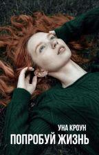 Попробуй жизнь by UlyanaOrlova