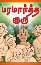 பரமார்த்த குரு by thenmozhi123