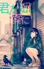 君が知る頃に by Yukari022
