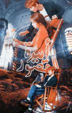 .• اميره القصور •.|| مصاصي دماء by Maho_Maho