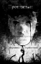 Проклятые: История братьев Блэйк by VeronikaTernostaeva