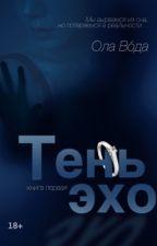 Тень. Во мне. (книга 1) 16+ by Ola_Voda