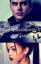 Έρωτας Δολοφόνος II: Δυο ζωές by ksanthoyli