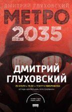 """Дмитрий Глуховский """"Метро 2035"""" by Kilogram17"""