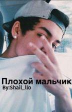 Плохой мальчик[14+] by Shail_llo