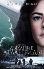 Дыхание Атлантиды  by iamdianasorenson