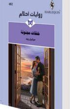 خفقات مجنونة _ روايات احلام by duhaalbatran