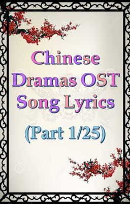 Chinese Dramas OST Songs Lyrics - Ye Xuan Qing - The Eternal Love