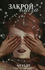 Закрой глаза by Neylyt
