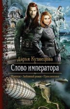 Слово императора (Автор книги - Дарья Кузнецова) by Aruetta