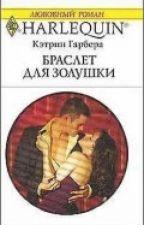 БРАСЛЕТ ДЛЯ ЗОЛУШКИ by AbSiAb