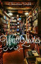 ♡ WattQuotes - اقتباسات ♡ by Christina_Stylik