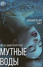 МУТНЫЕ ВОДЫ (ПРОЕКТ ЗАМОРОЖЕН) by meggiemeg25