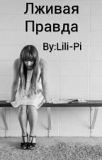 Лживая Правда by Lili-Pi