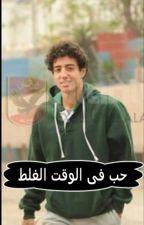 حب فى الوقت الغلط💔 by moro32