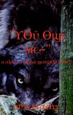 """""""You Owe Me~ """"(DISCONTINUED ) by KatanLana"""