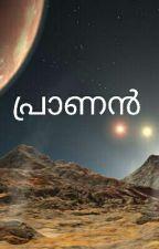 പ്രാണൻ by sreejayanp