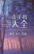 [ Tống ] Bàn tay vàng đại toàn - Lưu Niên Tuyết Bay by lamdubang