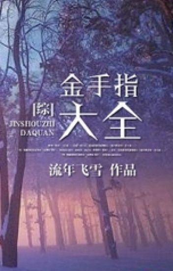[ Tống ] Bàn tay vàng đại toàn - Lưu Niên Tuyết Bay
