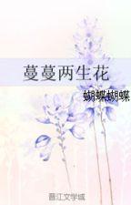 BHTT-EDIT Mạn mạn lưỡng sinh hoa (đã bị tác giả drop) by HyTrannguyen