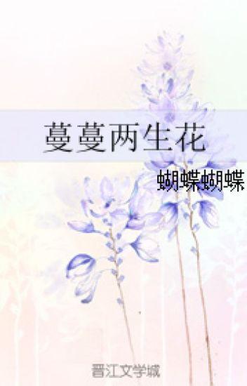 BHTT-EDIT Mạn mạn lưỡng sinh hoa (đã bị tác giả drop)