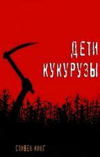 """Стивен Кинг """"Дети Кукурузы"""" by VinnieBuchov"""