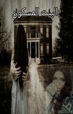 البيت المسكون by SarahDalal