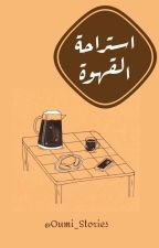 استراحة القهوة by Oumi_Stories