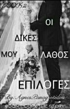 Οι Δικές Μου ΛΑΘΟΣ ΕΠΙΛΟΓΕΣ BOOK 2 by AgnesPanagiotidou