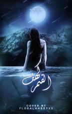 كهف القمر by user97074809