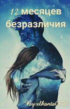 12 Месяцев Безразличия  by elkanta0852